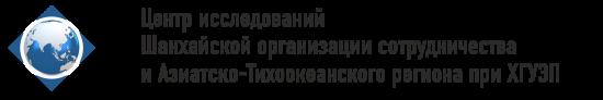 Центр исследований Шанхайской организации сотрудничества и Азиатско-Тихоокеанского региона при Хабаровском государственном университете экономики и права